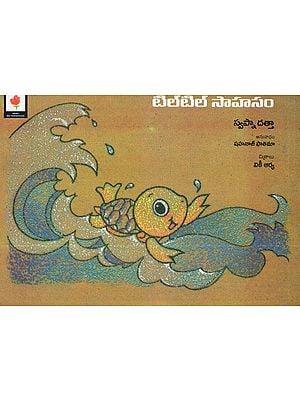 Tiltil Ka Sahas (Telugu)