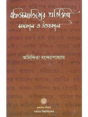 Bankimsahityer Pratikriya : Samakal O Uttarkal [1865 - 1937] (Bengali)