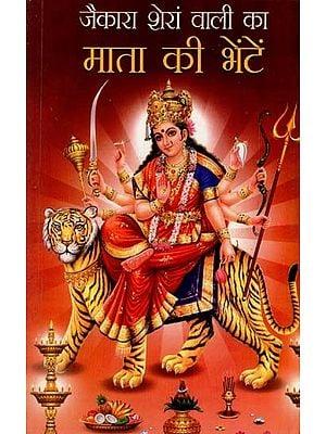 जैकारा शेरां वाली का माता की भेंटें - Jakara Sheran Wali Ka Mata Ki Bhenten