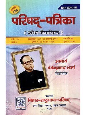 परिषद् - पत्रिका (शोध - त्रैमासिक)- Council Magazine, Research - Quarterly (Special Issue of Acharya Devendra Nath Sharma)