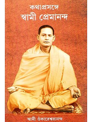 Kathaprasange Swami Premananda (Bengali)