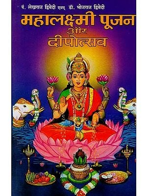 महालक्ष्मी पूजन और दीपोत्सव - Mahalaxmi Puja and Deepotsav