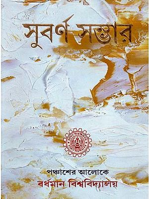 Subarna Sambhar : Fifty Years of Academic Excellence (Bengali)