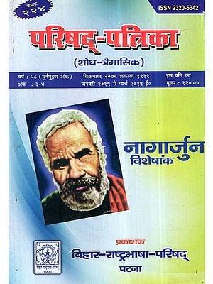 परिषद् - पत्रिका (शोध - त्रैमासिक)- Council Magazine, Research - Quarterly (Special Issue of Nagarjuna)