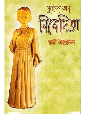 Quiz On Nivedita (Bengali)