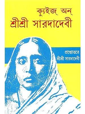 Quiz On Sri Sri Sarada Devi (Bengali)