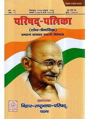 परिषद् - पत्रिका (शोध - त्रैमासिक)- Council Magazine, Research - Quarterly (Champaran Satyagraha Centenary)