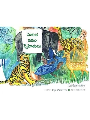 Friends of The Green Forest (Telugu)