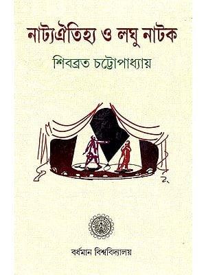 Natyaoitijhya O Laghu Natak (Bengali)