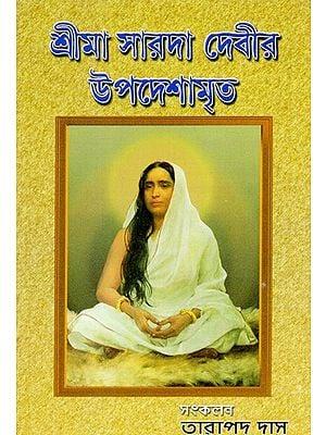 Shrimaa Sarada Devir Upadeshamrite (Bengali)