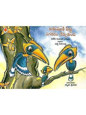 Lakumuki Pitta Tegaradam Nerchukundi (Telugu)