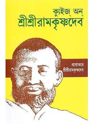 Quiz On Sri Sri Ramakrishnadev (Bengali)