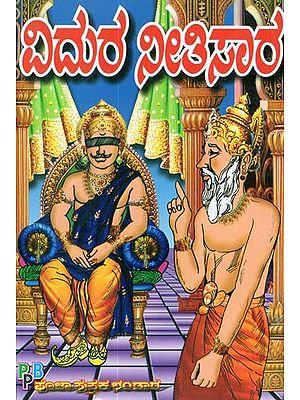 Vidura Nithi Sara (Kannada)