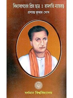 Vidyasagarer Priya Chhatra : Ramgati Nayaratna (Bengali)