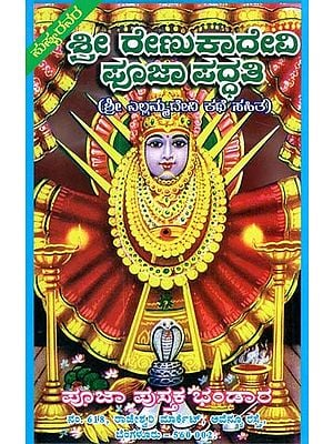 Sri Renuka Devi Mahatme (Kannada)