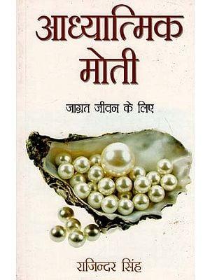 आध्यात्मिक मोती जाग्रत जीवन के लिए  : Spiritual Pearl for Enlightened Living