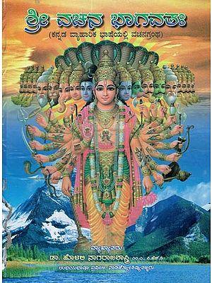 Sri Vachanabhaghavathatha (Kannada)