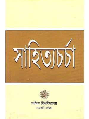 Sahitya Charcha (Bengali)