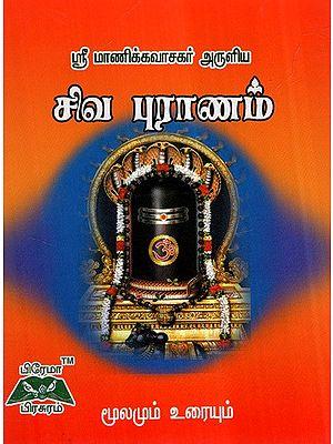Manickavasagar Sivapuranam (Tamil)
