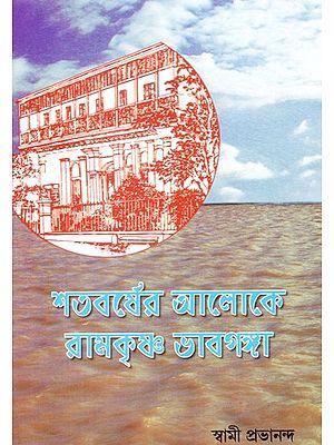 Shatavarsher Aloke Ramakrishna Bhavaganga (Bengali)
