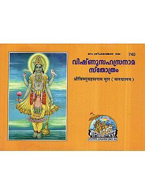 श्रीविष्णुसहस्त्रनाम मूल- Sri Vishnu Sahasranama Mula (Malayalam)