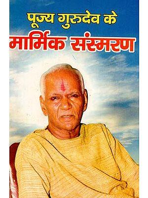 मार्मिक संस्मरण - Sarcastic Memoirs Pujya Gurudev's