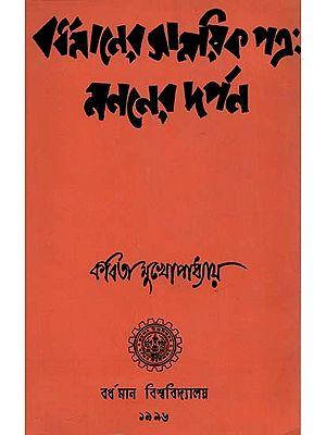 Bardhamaner Samayik Patra : Mananer Darpan : Bengali (Old and Rare Book)