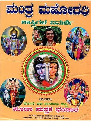 Manthra Mahodadhi (Kannada)