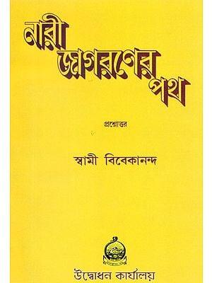 Nari Jagaraner Path (Bengali)