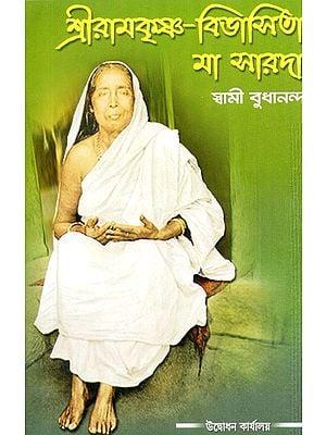 Sri Ramakrishna Bibhasita Ma Sarada (Bengali)