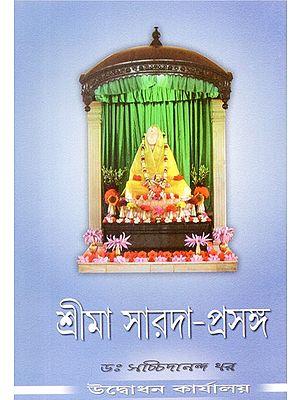 Sri Maa Sarada Prasanga (Bengali)