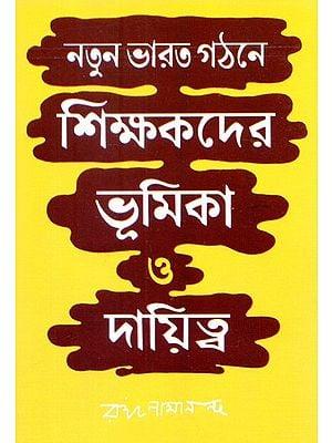 Natun Bharat Gathane Shikshakder Bhumika O Dayitwa (Bengali)