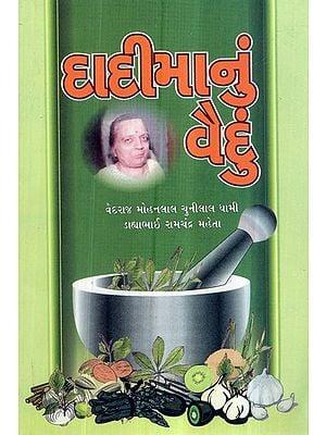 Dadimanu Vaidu in Gujarati (Ayurvedic Remedies For Common Diseases)