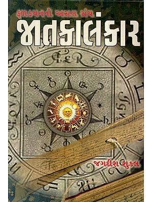 Jatakalankar in Gujarati- A Book on Astrology