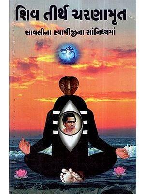 Shiv Tirth Charanamrut in Gujarati