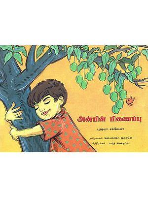 A Bond of Love (Tamil)