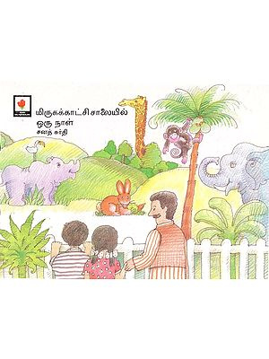 A Visit to the Zoo (Tamil)