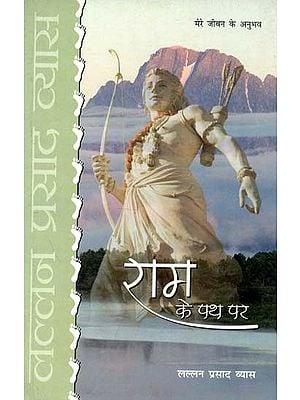 राम के पथ पर :  Ram Ke Path Par