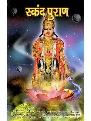स्कंद पुराण :  Skand Purana