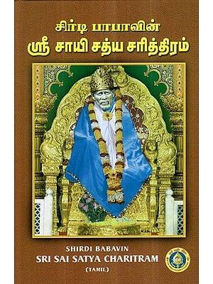 Shirdi Babavin Sri Sai Satya Charitram (Tamil)