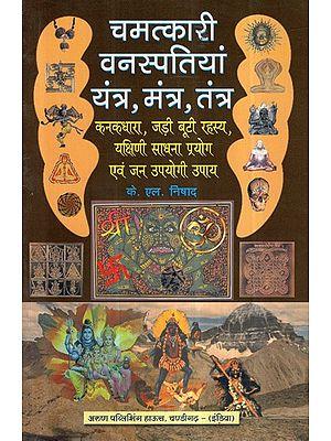 चमत्कारी वनस्पतियां यंत्र, मंत्र, तंत्र- Miraculous Floral Yantra, Mantra, Tantra