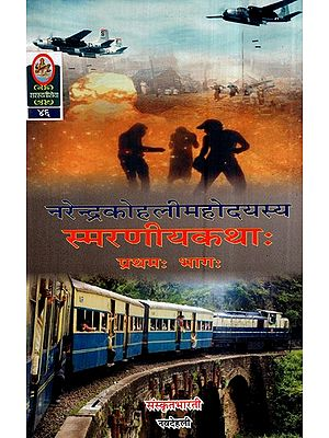 स्मरणीयकथाः Ideal for Sanskrit Reading Practice (Vol-1)
