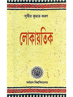 Lokayatik (Bengali)