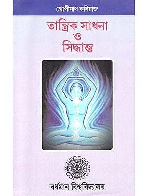 Tantrik Sadhana O Sidhanta (Bengali)
