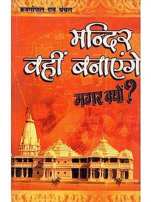 मन्दिर वहीं बनाएंगे मगर क्यों ? : Mandir Wahin Banayenge Magar Kyon ?