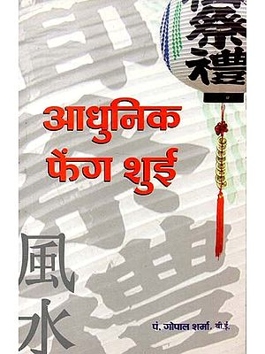 आधुनिक फेंग शुई :  Modern Feng Shui
