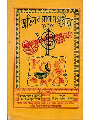 Avhinaba Raag Manjurika in Bengali (An Old Book)