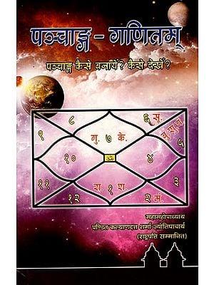 पञ्चाङ्ग गणितम - Panchang Ganitam