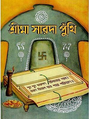 Srimaa Sarada Punthi (Bengali)