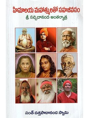 Himalaya Mahathmula Tho Sahajeevanam (Telugu)